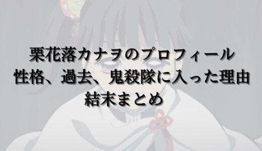 栗花落カナヲ(つゆりかなを)のプロフィール、過去、鬼殺隊に入った理由、結末まとめ