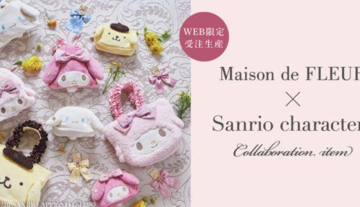 【サンリオコラボ】Maison de Fleur の冬アイテムが可愛い♡