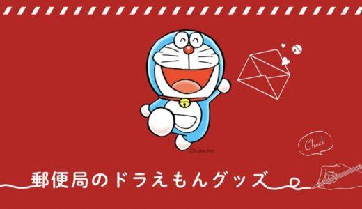 【郵便局】ドラえもんコラボ商品【50周年】
